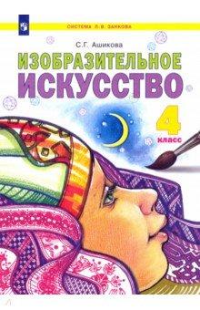 Изобразительное искусство. 4 класс. Учебник. ФГОС