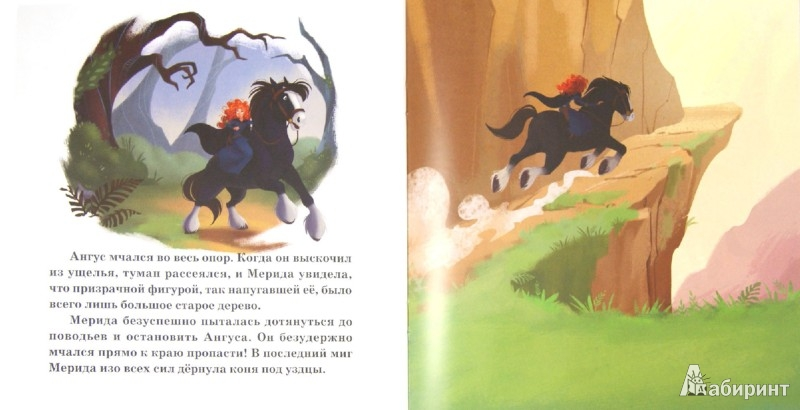 Иллюстрация 1 из 8 для Храбрая сердцем. Лучший друг Мериды. Книжка-квадрат | Лабиринт - книги. Источник: Лабиринт