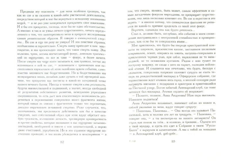 Иллюстрация 1 из 8 для Персона вне достоверности - Владислав Отрошенко   Лабиринт - книги. Источник: Лабиринт