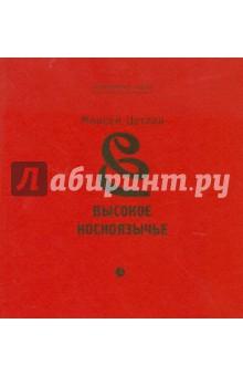 Цетлин Моисей Наумович » Высокое косноязычье. Стихотворения. 1927-1991