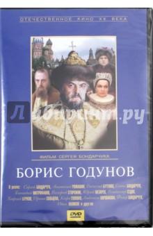 Борис Годунов (DVD) павел федоров аз и ферт или свадьба с вензелями водевиль