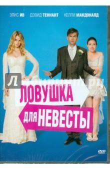 Zakazat.ru: Ловушка для невесты (DVD). Фольксон Шери