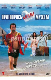 Zakazat.ru: Притворись моим мужем (DVD). Хедден Роб