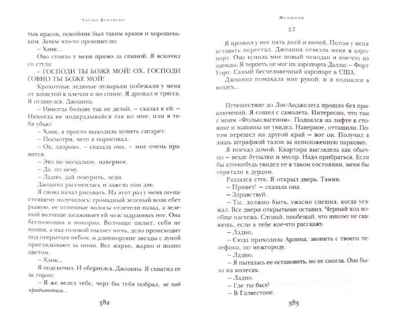Иллюстрация 1 из 17 для Почтамт. Женщины. Макулатура - Чарльз Буковски | Лабиринт - книги. Источник: Лабиринт