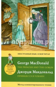 Принцесса и гоблин . Метод комментированного чтения