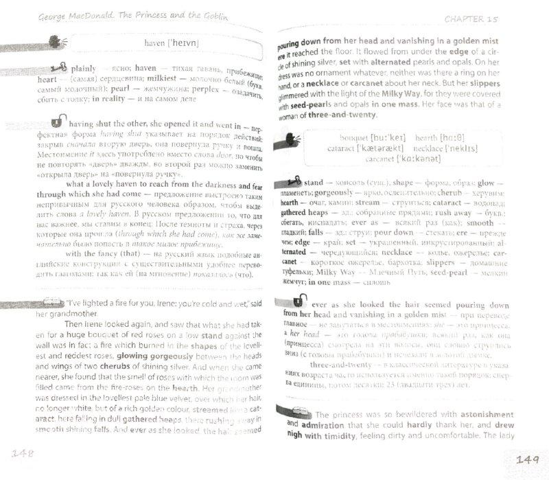 Иллюстрация 1 из 21 для Принцесса и гоблин Метод комментированного чтения - Джордж Макдональд   Лабиринт - книги. Источник: Лабиринт