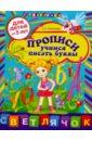 Соколова Елена Ивановна Прописи: учимся писать буквы. Для детей от 5 лет учимся писать печатные буквы 4 5 лет
