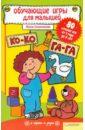 Сухомлинова Ирина Обучающие игры для малышей