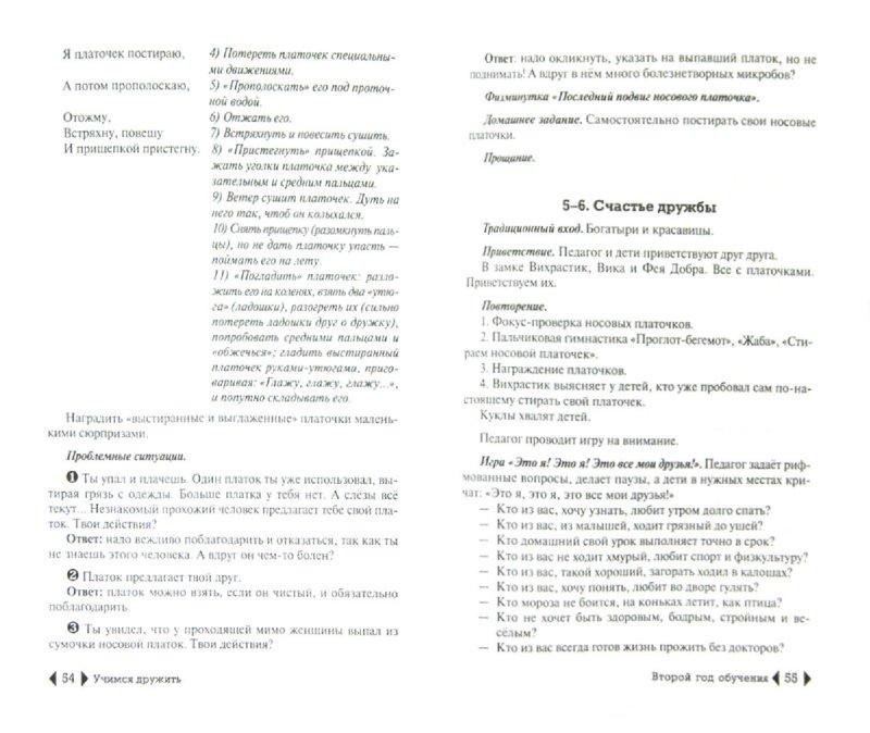 Иллюстрация 1 из 11 для Учимся дружить: пособие по детскому этикету для воспитателей детских садов и школ раннего развития - Елена Баринова | Лабиринт - книги. Источник: Лабиринт