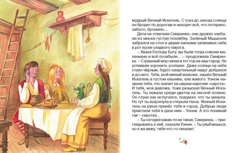 Иллюстрация 1 из 38 для Маленькая принцесса - Софья Прокофьева | Лабиринт - книги. Источник: Лабиринт