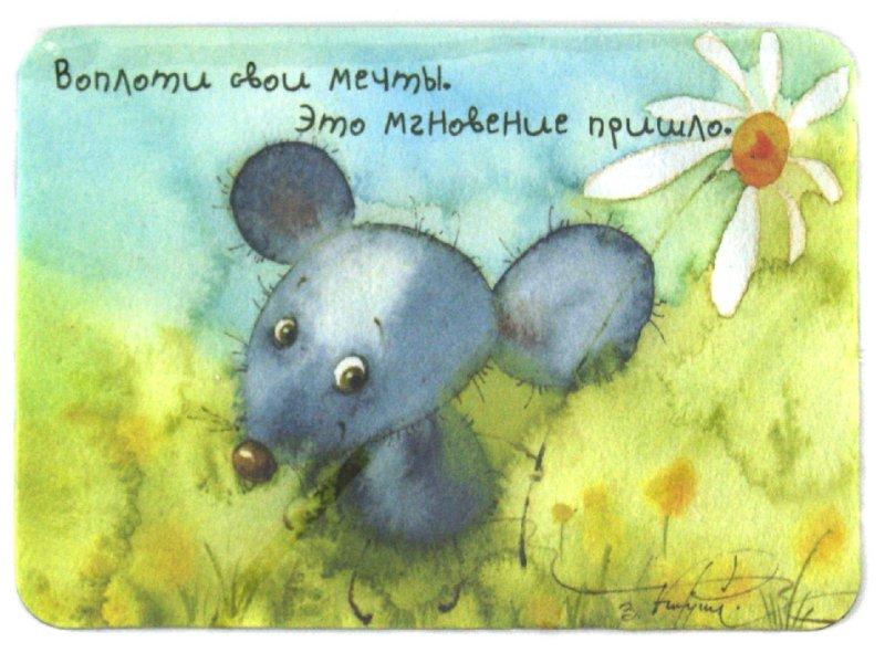 Иллюстрация 1 из 7 для Воплоти свои мечты | Лабиринт - сувениры. Источник: Лабиринт