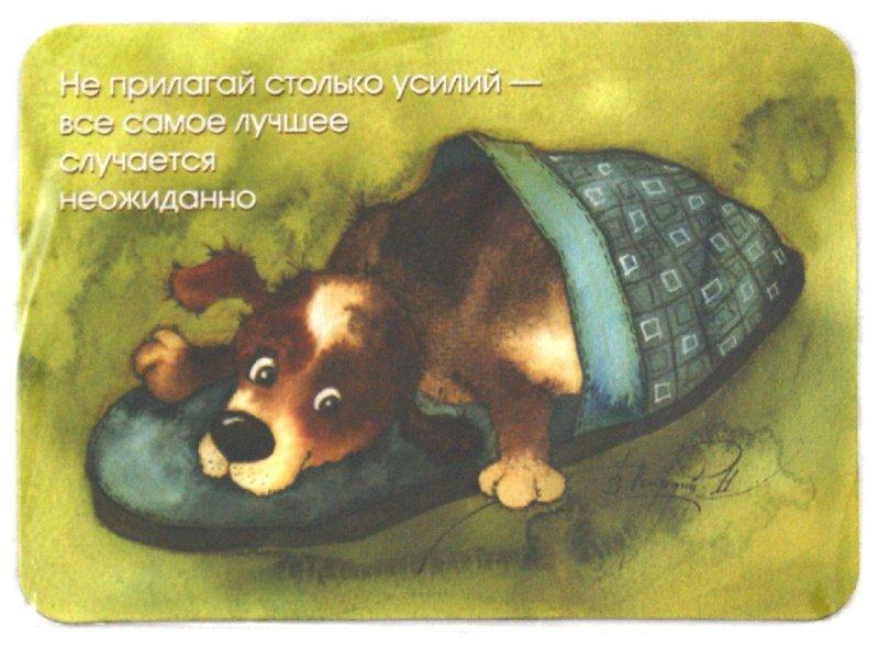 Иллюстрация 1 из 5 для Не прилагай столько усилий... | Лабиринт - сувениры. Источник: Лабиринт