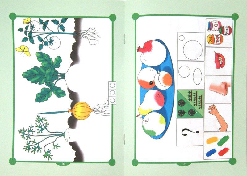 Иллюстрация 1 из 34 для Рабочая тетрадь для развития речи детей старшего дошкольного возраста (с 5 до 6 лет) - Наталия Нищева | Лабиринт - книги. Источник: Лабиринт