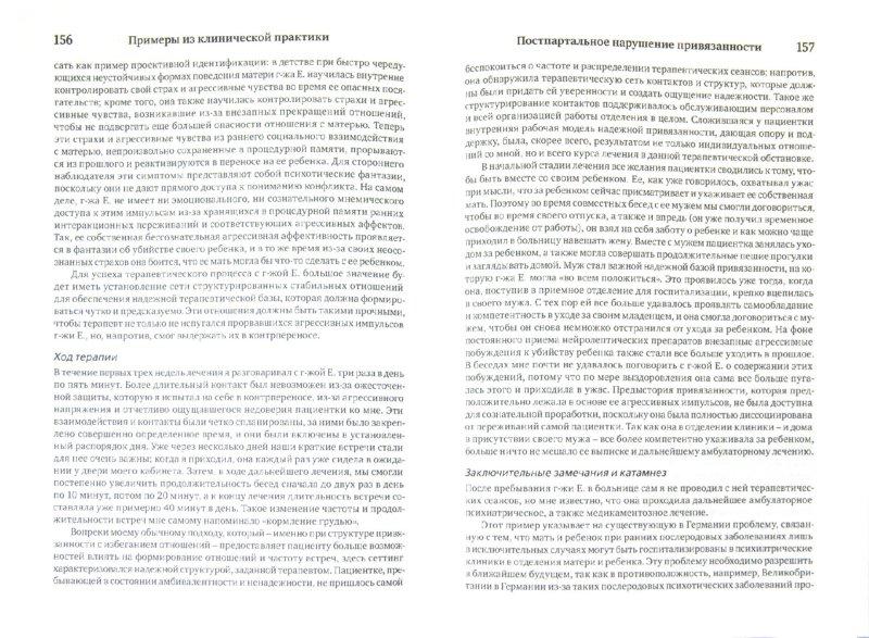 Иллюстрация 1 из 5 для Терапия нарушений привязанности: От теории к практике - Карл Бриш   Лабиринт - книги. Источник: Лабиринт