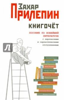 Книгочет: пособие по новейшей литературе с лирическими и саркастическими отступлениями
