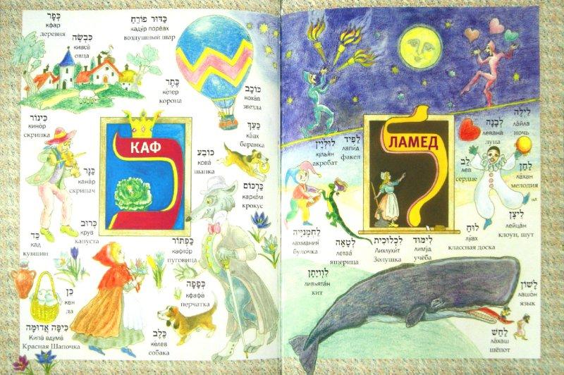 Иллюстрация 1 из 30 для Еврейская азбука в картинках - Ирена Бат-Цви | Лабиринт - книги. Источник: Лабиринт