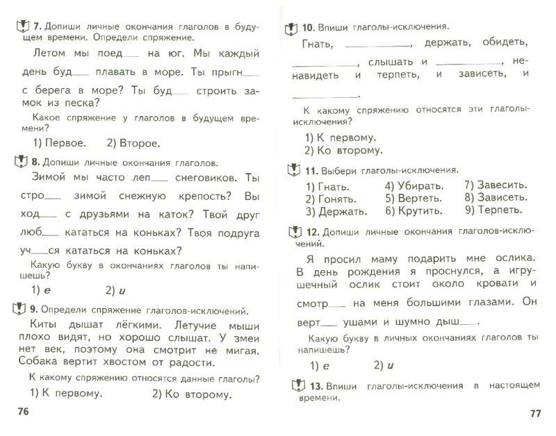 гдз по проверочной работе русскому языку 4 класс