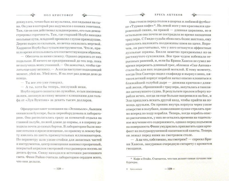 Иллюстрация 1 из 8 для Ересь ацтеков - Пол Кристофер   Лабиринт - книги. Источник: Лабиринт
