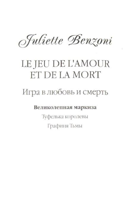 Иллюстрация 1 из 9 для Великолепная маркиза - Жюльетта Бенцони | Лабиринт - книги. Источник: Лабиринт