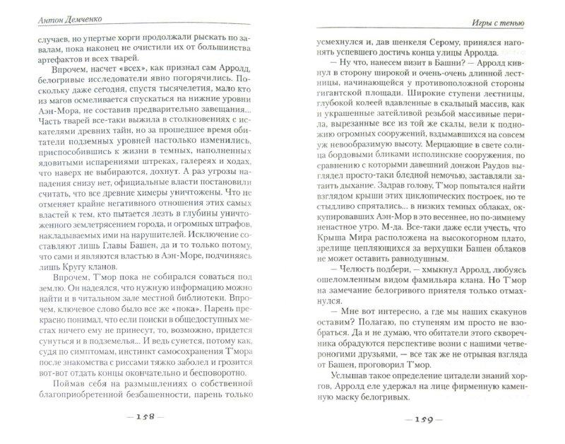 Иллюстрация 1 из 6 для Игры с тенью - Антон Демченко | Лабиринт - книги. Источник: Лабиринт