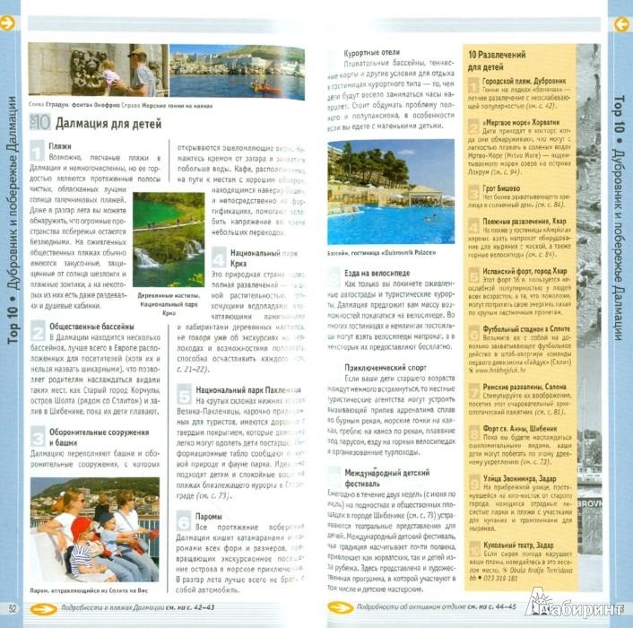 Иллюстрация 1 из 12 для Дубровник и  побережье Далмации | Лабиринт - книги. Источник: Лабиринт