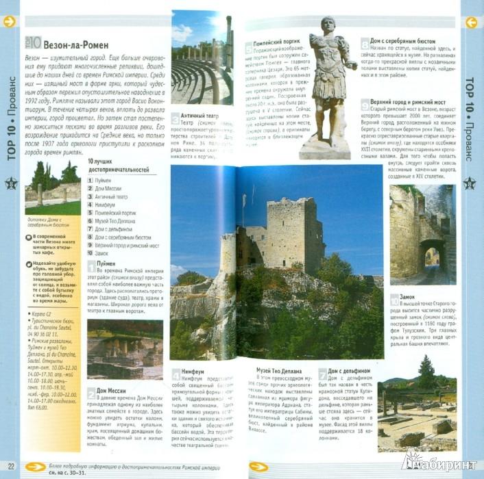 Иллюстрация 1 из 7 для Прованс и Лазурный берег - Голди, Пиригрин   Лабиринт - книги. Источник: Лабиринт