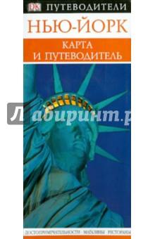 Нью-Йорк: путеводитель