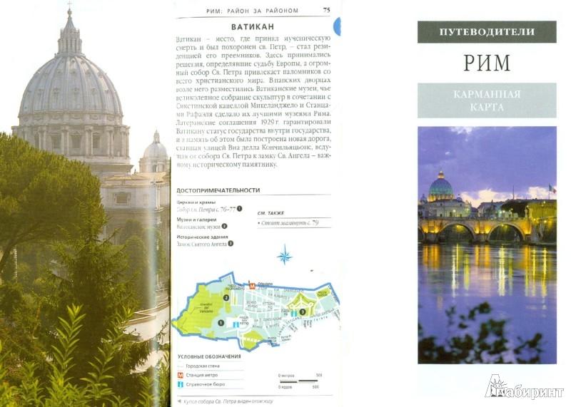 Иллюстрация 1 из 6 для Рим | Лабиринт - книги. Источник: Лабиринт