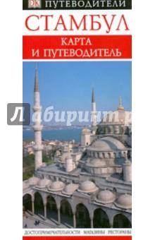 Стамбул. Карманный путеводитель + карта