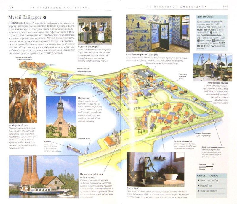 Иллюстрация 1 из 10 для Амстердам   Лабиринт - книги. Источник: Лабиринт