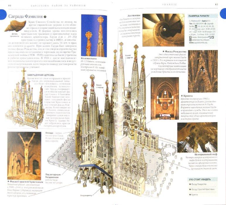 Иллюстрация 1 из 9 для Барселона и Каталония | Лабиринт - книги. Источник: Лабиринт