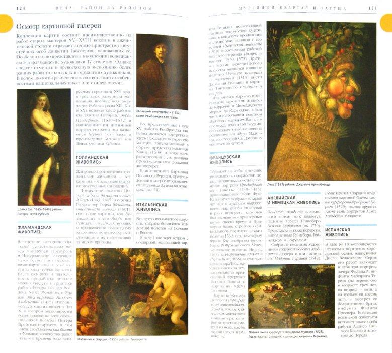 Иллюстрация 1 из 10 для Вена | Лабиринт - книги. Источник: Лабиринт
