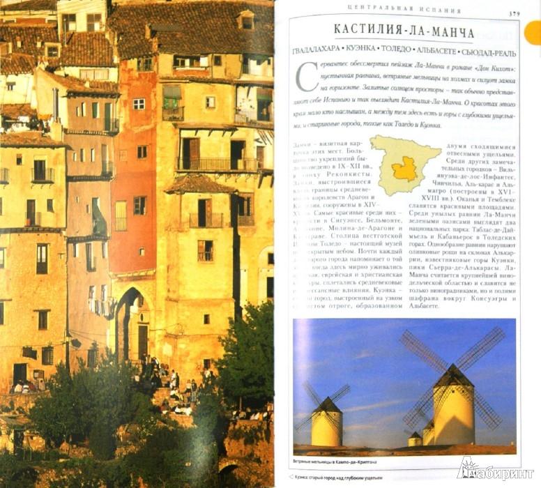 Иллюстрация 1 из 9 для Испания. Путеводитель | Лабиринт - книги. Источник: Лабиринт