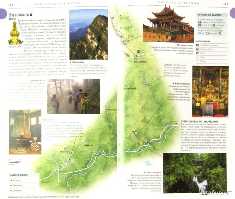 Иллюстрация 1 из 9 для Китай | Лабиринт - книги. Источник: Лабиринт