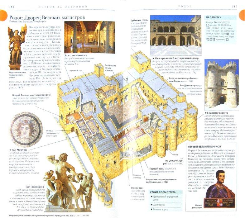 Иллюстрация 1 из 10 для Острова Греции | Лабиринт - книги. Источник: Лабиринт