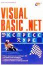 Понамарев Вячеслав Visual Basic .NET. Экспресс-курс долженков виктор алексеевич мозговой максим владимирович visual basic net
