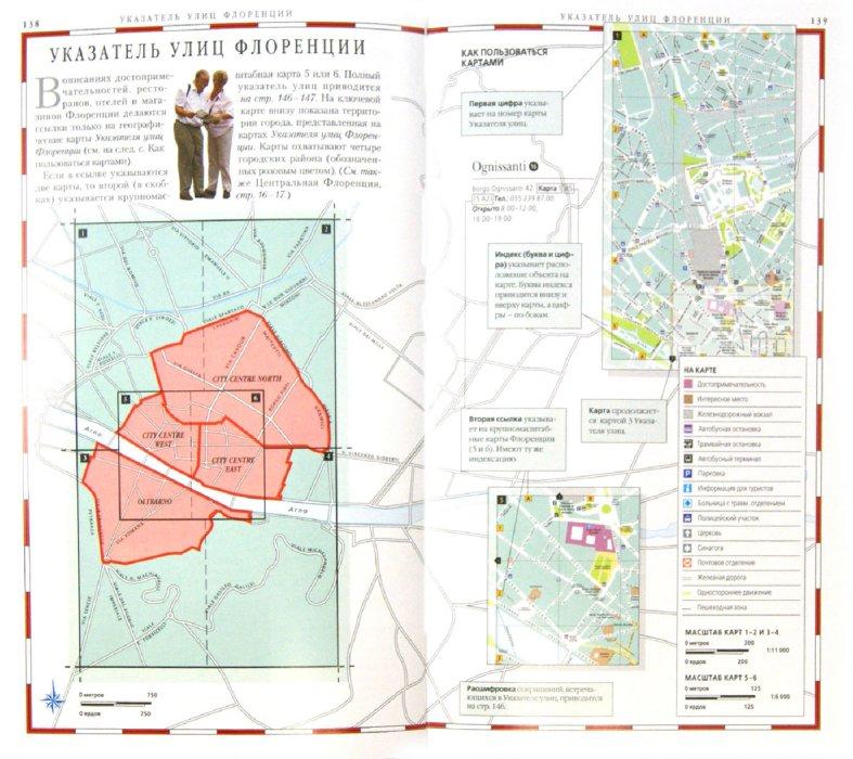Иллюстрация 1 из 11 для Флоренция и Тоскана - Кристофер Кетлинг | Лабиринт - книги. Источник: Лабиринт