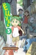 Ёцуба! Том 3