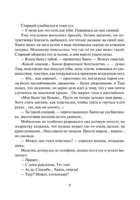 Иллюстрация 1 из 3 для Дурной пример. Том 2 - Фред Синмая   Лабиринт - книги. Источник: Лабиринт