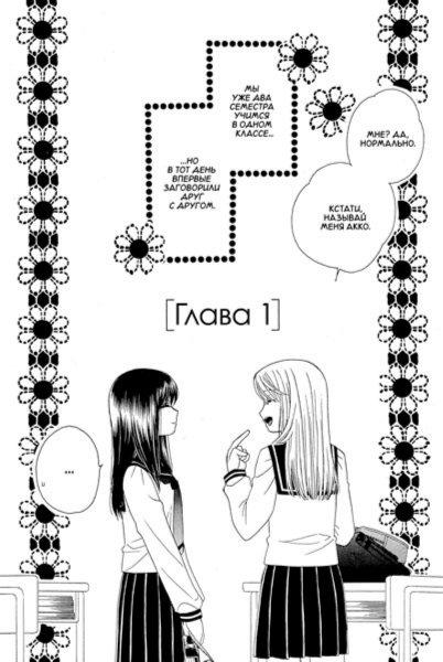 Иллюстрация 1 из 9 для Подружки. Том 1 - Милк Моринага | Лабиринт - книги. Источник: Лабиринт