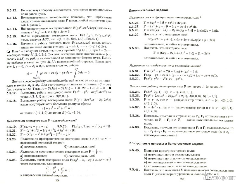 Решебник к сборнику задач по высшей математике решебник
