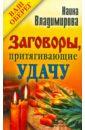 Владимирова Наина Заговоры, притягивающие удачу владимирова наина магия необходимая каждому