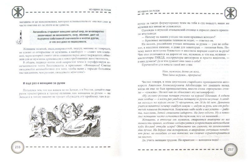 Иллюстрация 1 из 13 для Дураки, дороги и другие особенности национального вождения - Юрий Гейко | Лабиринт - книги. Источник: Лабиринт