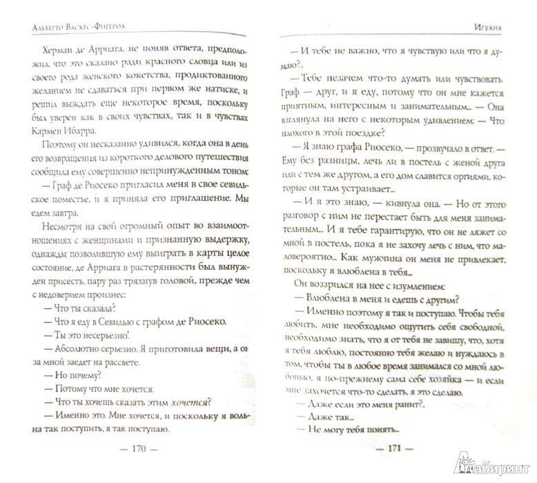 Иллюстрация 1 из 13 для Игуана - Альберто Васкес-Фигероа | Лабиринт - книги. Источник: Лабиринт