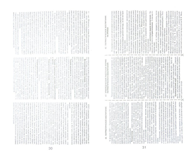 шпаргалка по теории и методике природно-математических наук