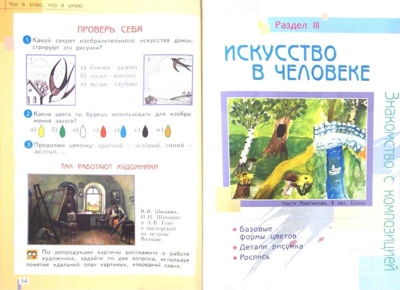 Иллюстрация 1 из 6 для Изобразительное искусство. 2 класс. Учебник. ФГОС - Светлана Ашикова | Лабиринт - книги. Источник: Лабиринт
