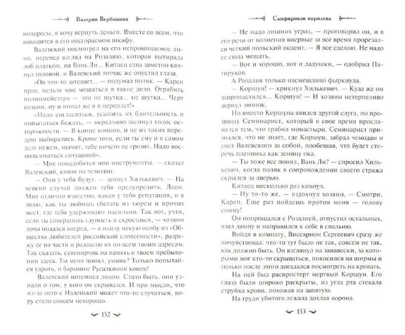 Иллюстрация 1 из 7 для Сапфировая королева - Валерия Вербинина   Лабиринт - книги. Источник: Лабиринт