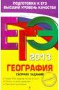Обложка ЕГЭ-2013. География. Сборник заданий