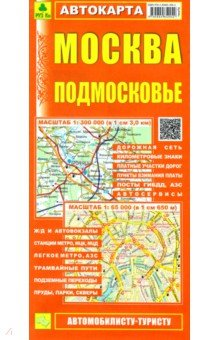 Москва. Подмосковье. Автокарта (автомобилисту-туристу)