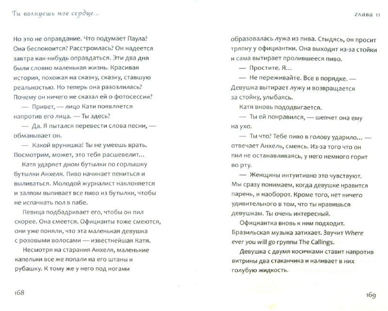 Иллюстрация 1 из 10 для Ты волнуешь мое сердце… Песни для Паулы. Книга 1 - Блю Джинс | Лабиринт - книги. Источник: Лабиринт